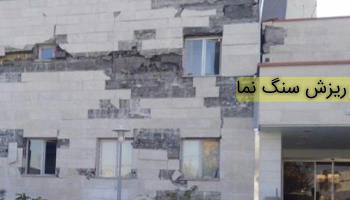 ریزش سنگ نما بعد از زلزله