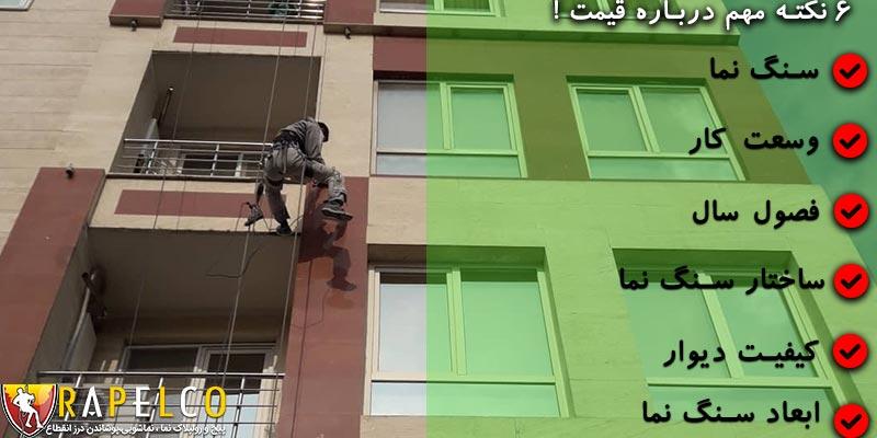 قیمت پیچ و رولپلاک نمای ساختمان بدون داربست