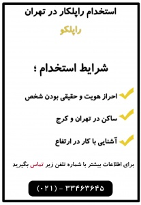 استخدام راپلکار در تهران