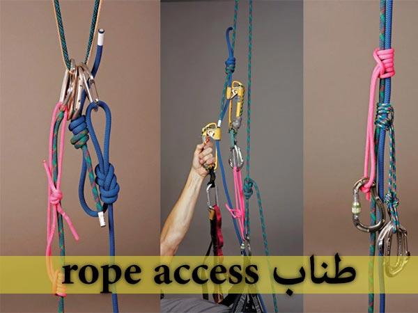 طناب rope access