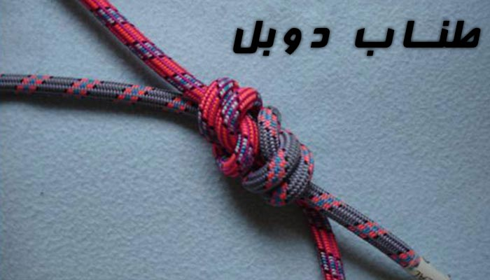 طناب دوبل access