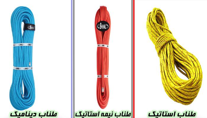 طناب استاتیک_طناب نیمه استاتیک_طناب دینامیک