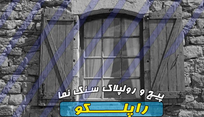 نمونه از پنجره های قدیمی در معماری ایرانی
